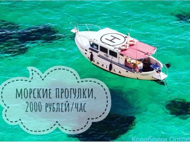 Морские прогулки, дайвинг, рыбалка в Севастополе - 2/3