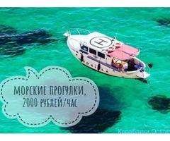 Морские прогулки, дайвинг, рыбалка в Севастополе - Изображение 2/3