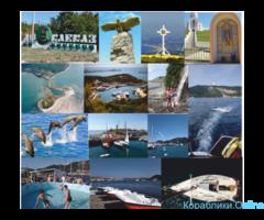 Экскурсия - Морской круиз - Купание - Рыбалка
