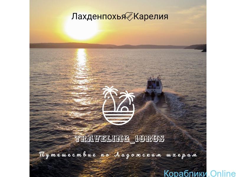 Экскурсии по ладожским шхерам - 3/8
