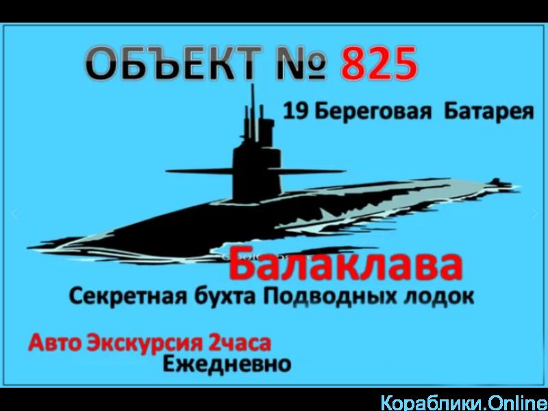 Бесплатная морская прогулка на катере - 2/7