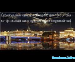 Прогулки и свидания на катерах - Изображение 1/4