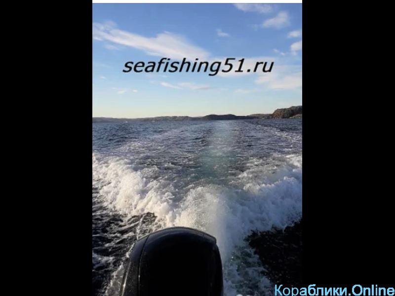 Морская рыбалка, прогулки, заброс групп - 3/4