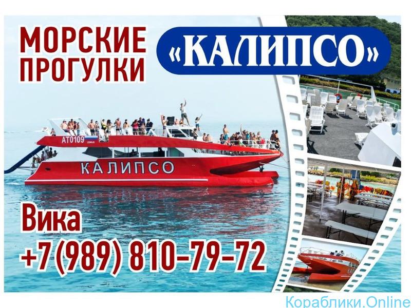 "Морские прогулки на яхте ""Калипсо"" - 2/2"