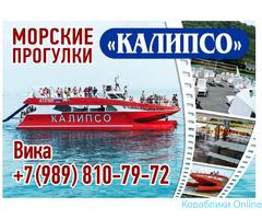 "Морские прогулки на яхте ""Калипсо"""