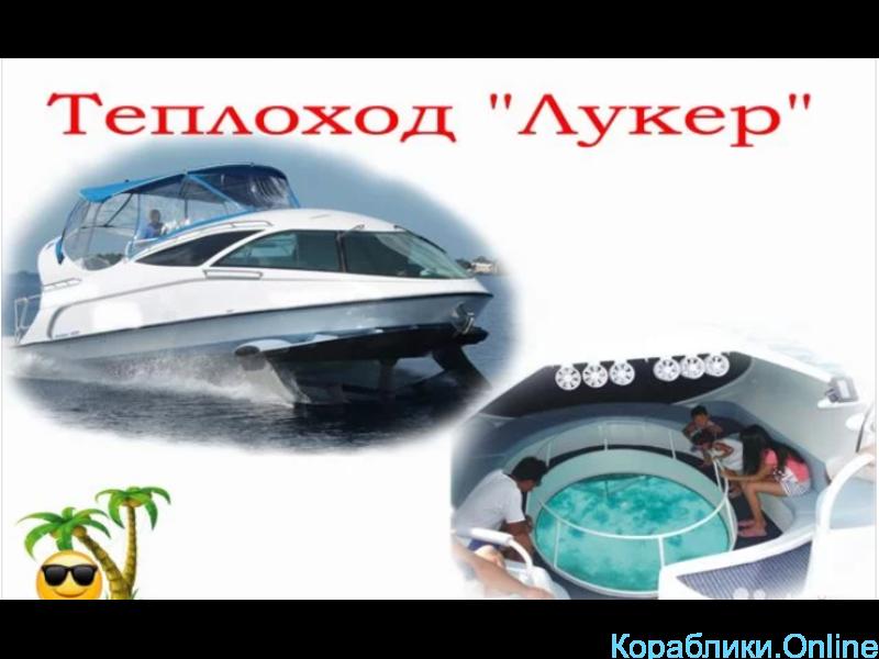 Морские прогулки на яхтах, рыбалка в Евпатории - 5/8