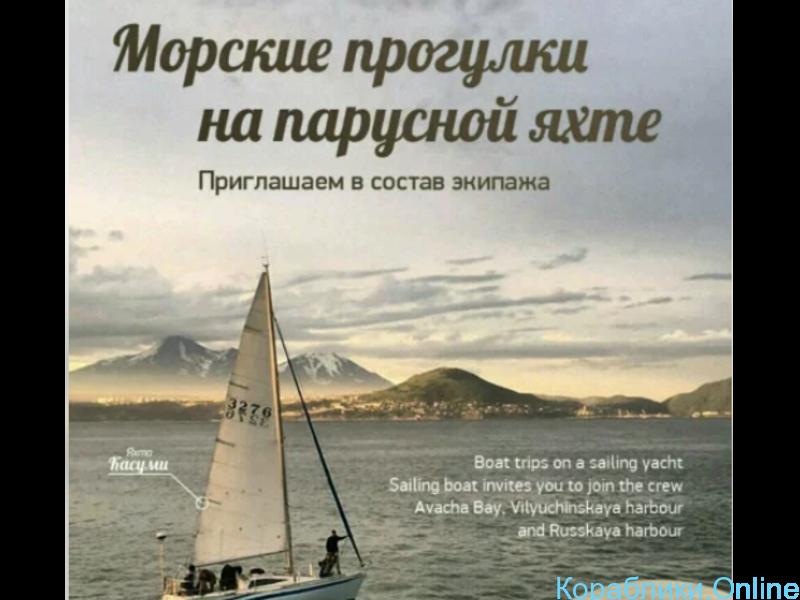 Морские прогулки на парусной яхте - 1/4