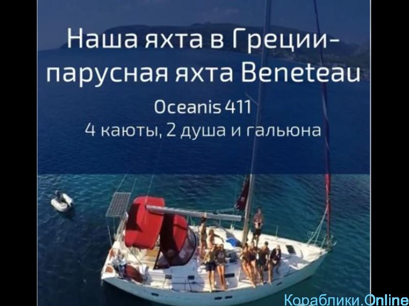 Путешествие на парусной яхте в Греции - 2/3