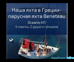 Путешествие на парусной яхте в Греции