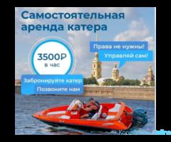 Аренда моторной яхты - Изображение 7/8