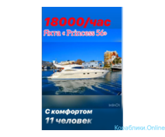 Аренда яхты - Изображение 8/8