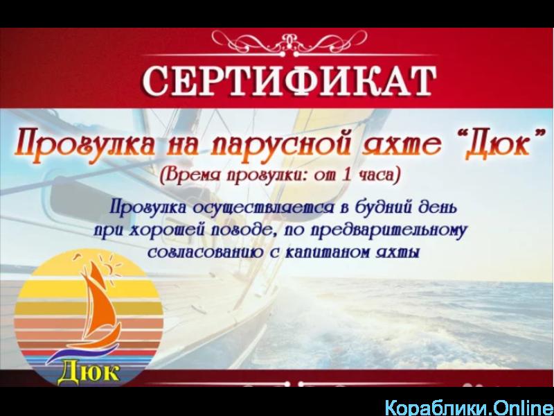 Прогулка на парусной яхте - 1/8