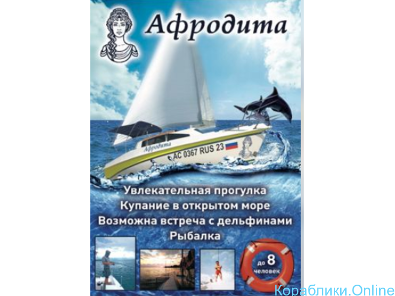 Рыбалка / прогулки / Фотосессии на парусной яхте - 1/6