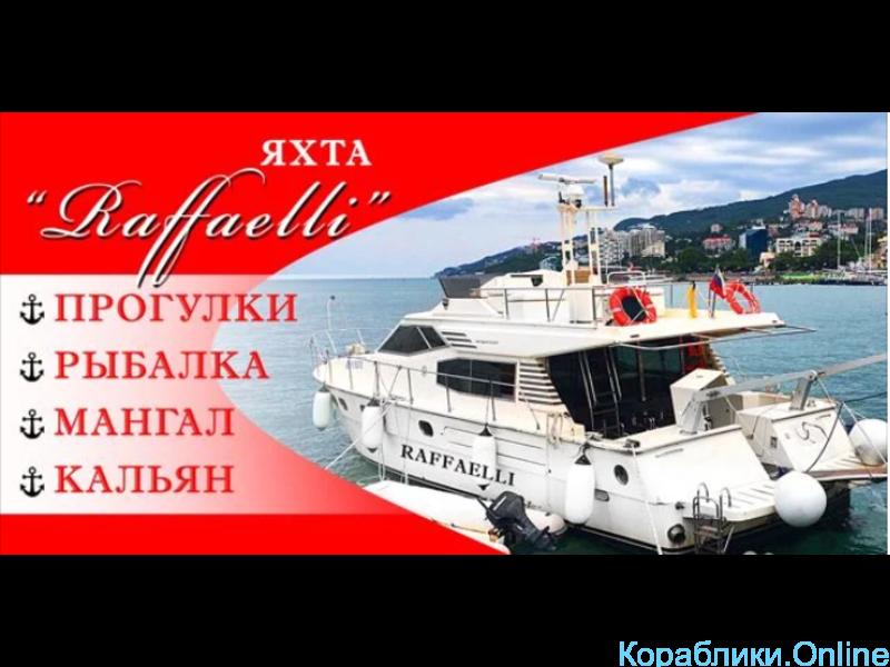 Ялта. Лучшие Морские прогулки, яхта Raffaelli - 4/4