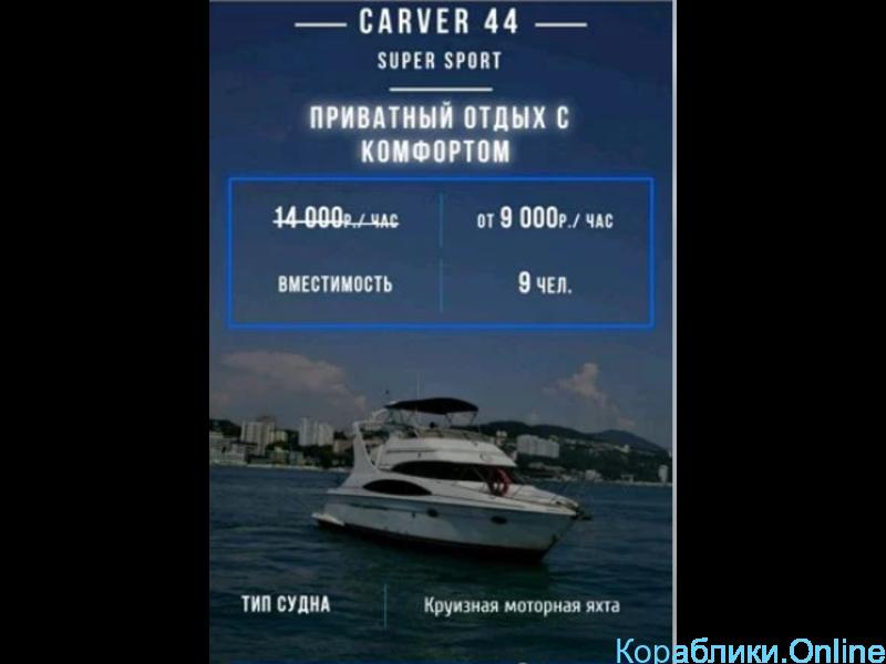 Морские прогулки на круизной моторной яхте Carver - 1/8